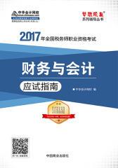 2017税务师辅导教材 财务与会计应试指南(仅适用PC阅读)