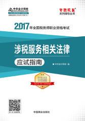 2017税务师辅导教材 涉税服务相关法律应试指南(仅适用PC阅读)