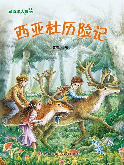 黄春华大爱系列:西亚杜历险记