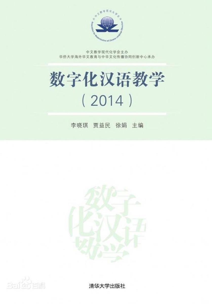 数字化汉语教学(2014)(仅适用PC阅读)