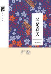 萧红文集:又是春天