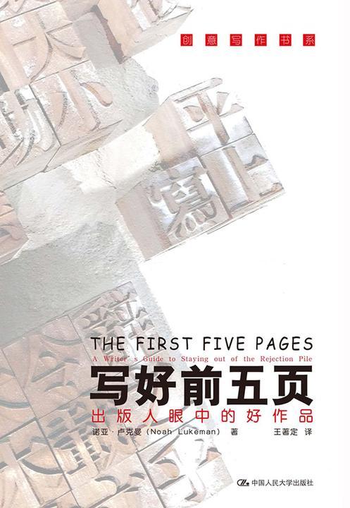 写好前五页——出版人眼中的好作品(创意写作书系)