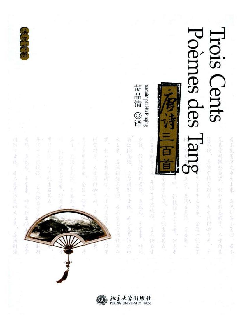 唐诗三百首(中法对照)