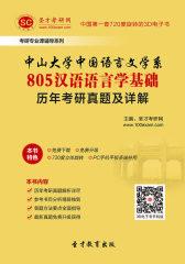 [3D电子书]圣才学习网·中山大学中国语言文学系805汉语语言学基础历年考研真题及详解(仅适用PC阅读)