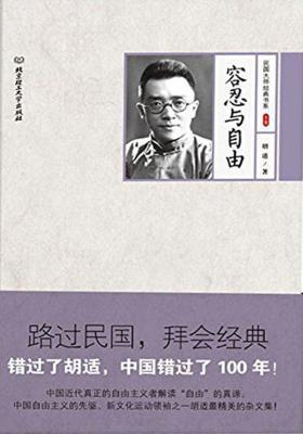 民国大师经典书系第三辑:容忍与自由