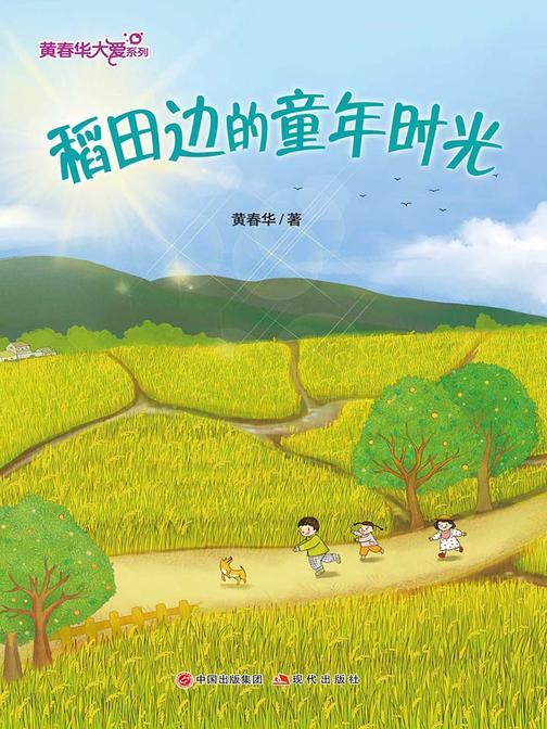 黄春华大爱系列:稻田边的童年时光