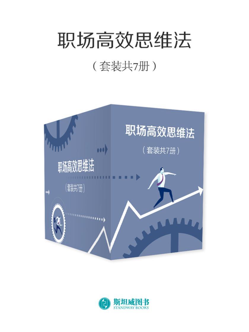职场高效思维法(套装共7册)