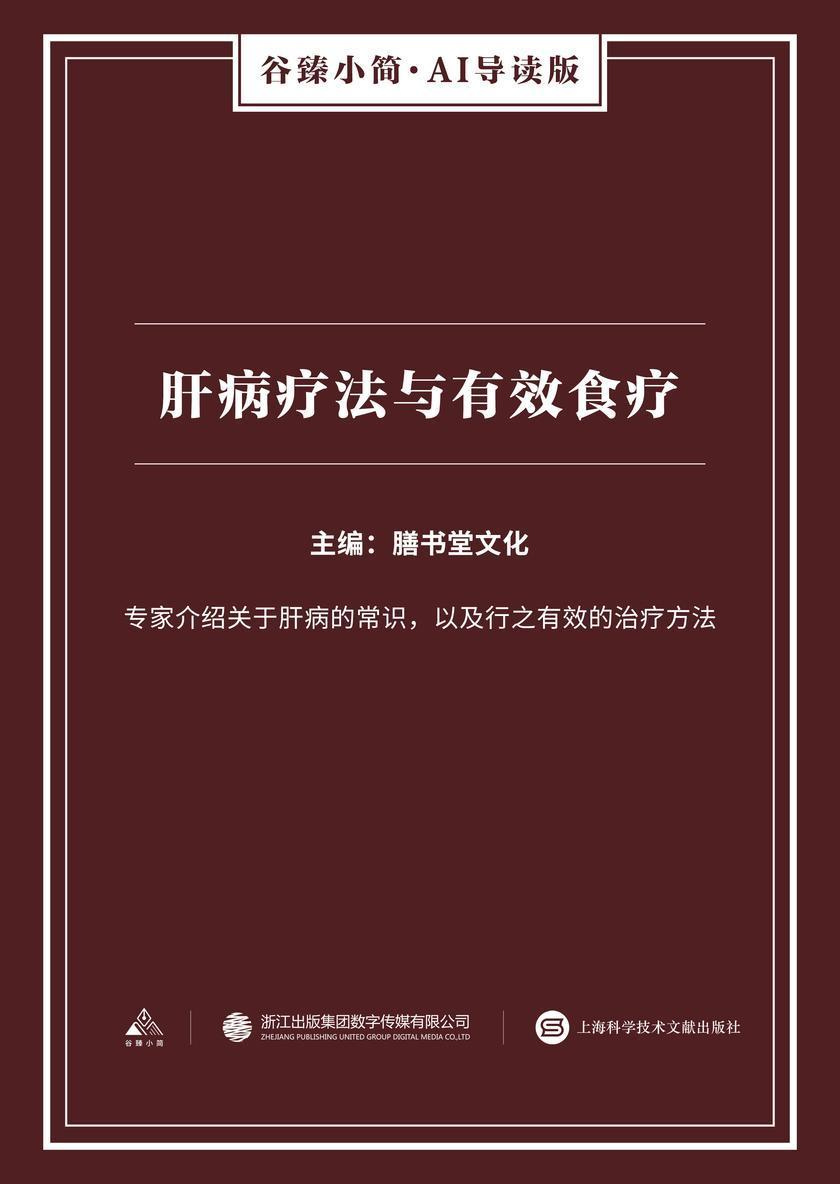 肝病疗法与有效食疗(谷臻小简·AI导读版)