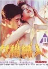 女机械人 粤语(影视)