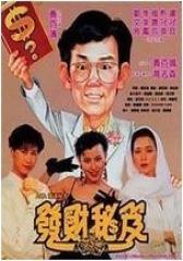 发达秘笈 粤语(影视)