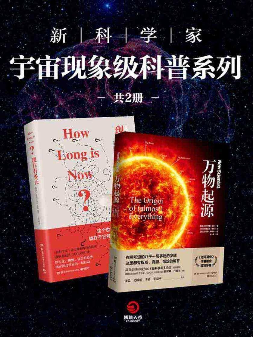 新科学家:宇宙现象级科普系列(共2册)