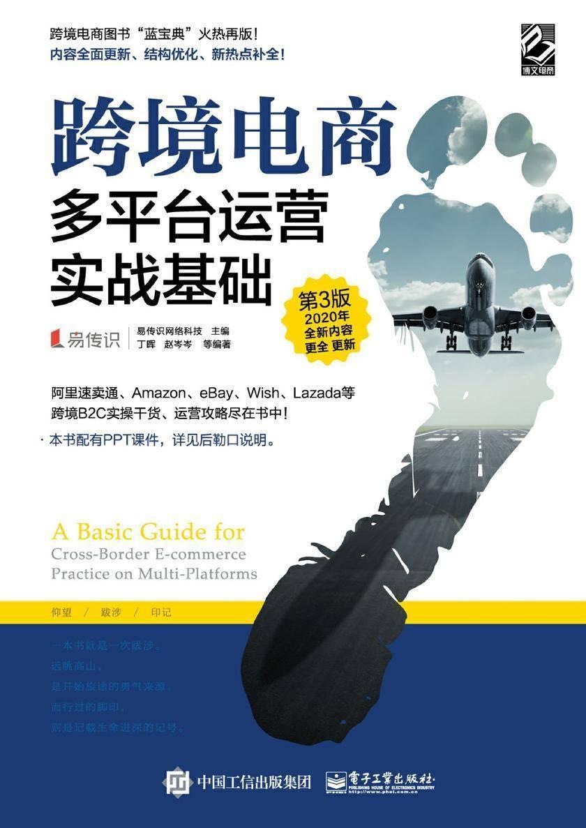 跨境电商多平台运营(第3版):实战基础