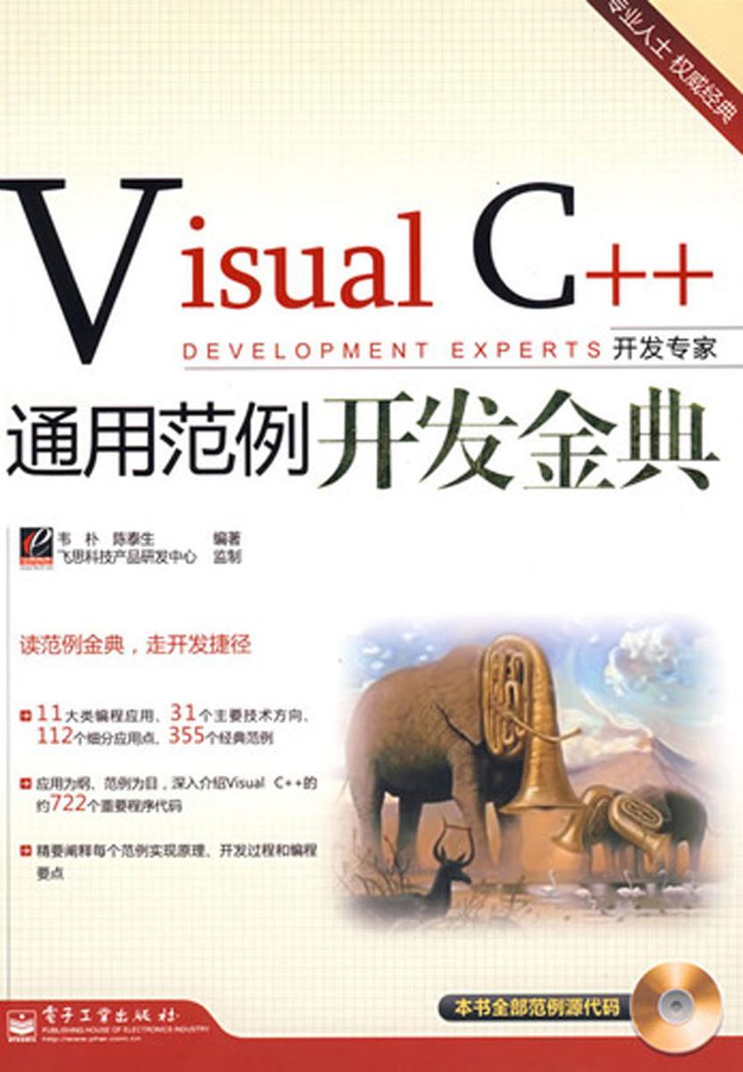 Visual C++通用范例开发金典(仅适用PC阅读)