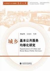 城乡基本公共服务均等化研究