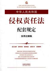 中华人民共和国侵权责任法配套规定:实用注释版
