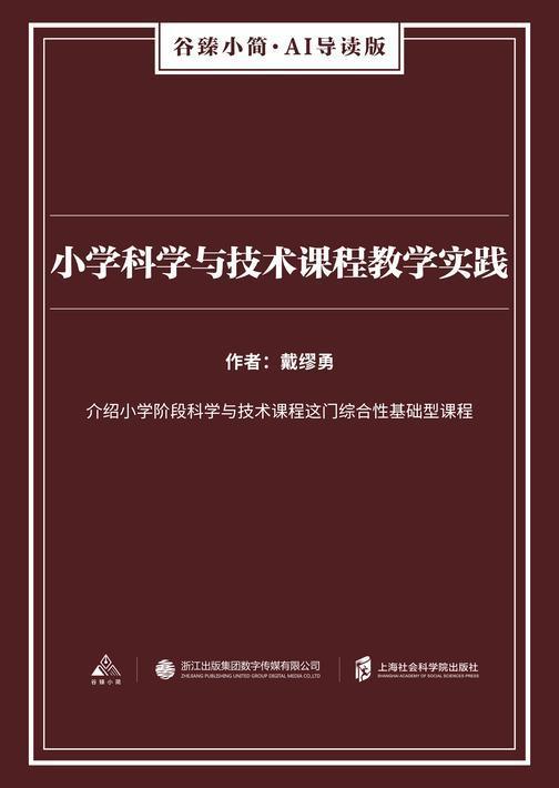 小学科学与技术课程教学实践(谷臻小简·AI导读版)