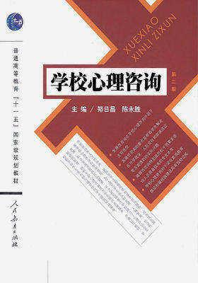 学校心理咨询(第二版)