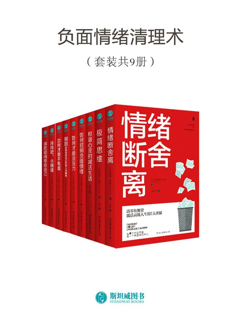 负面情绪清理术(套装共9册)