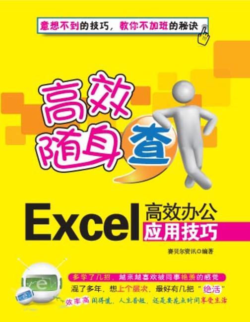 Excel高效办公应用技巧