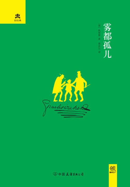 (2016再版精装)轻经典:雾都孤儿