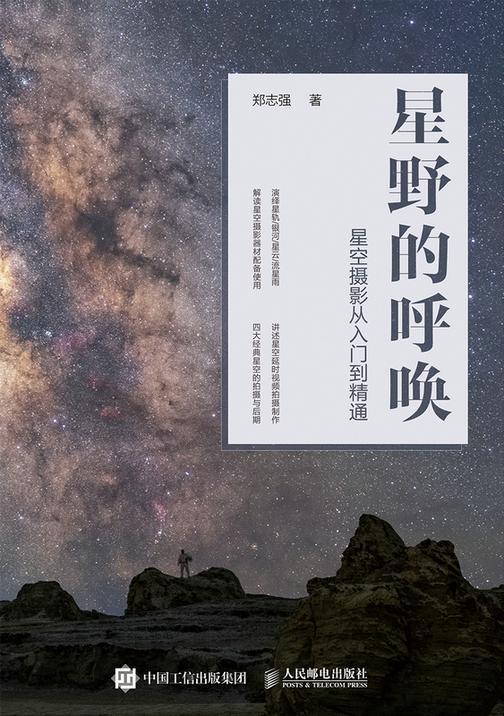 星野的呼唤——星空摄影从入门到精通