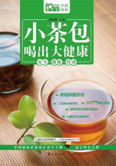 小茶包喝出大健康
