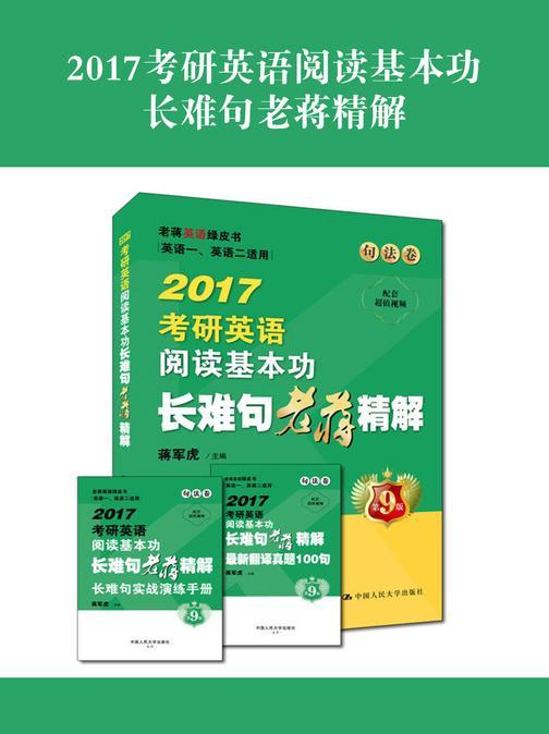2017考研英语阅读基本功长难句老蒋精解(老蒋英语绿皮书)