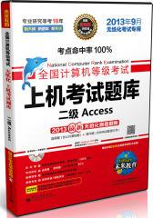 【年末清仓】2011年全国计算机等级考试上机考试题库二级ACCESS(9月份考试专用)(试读本)