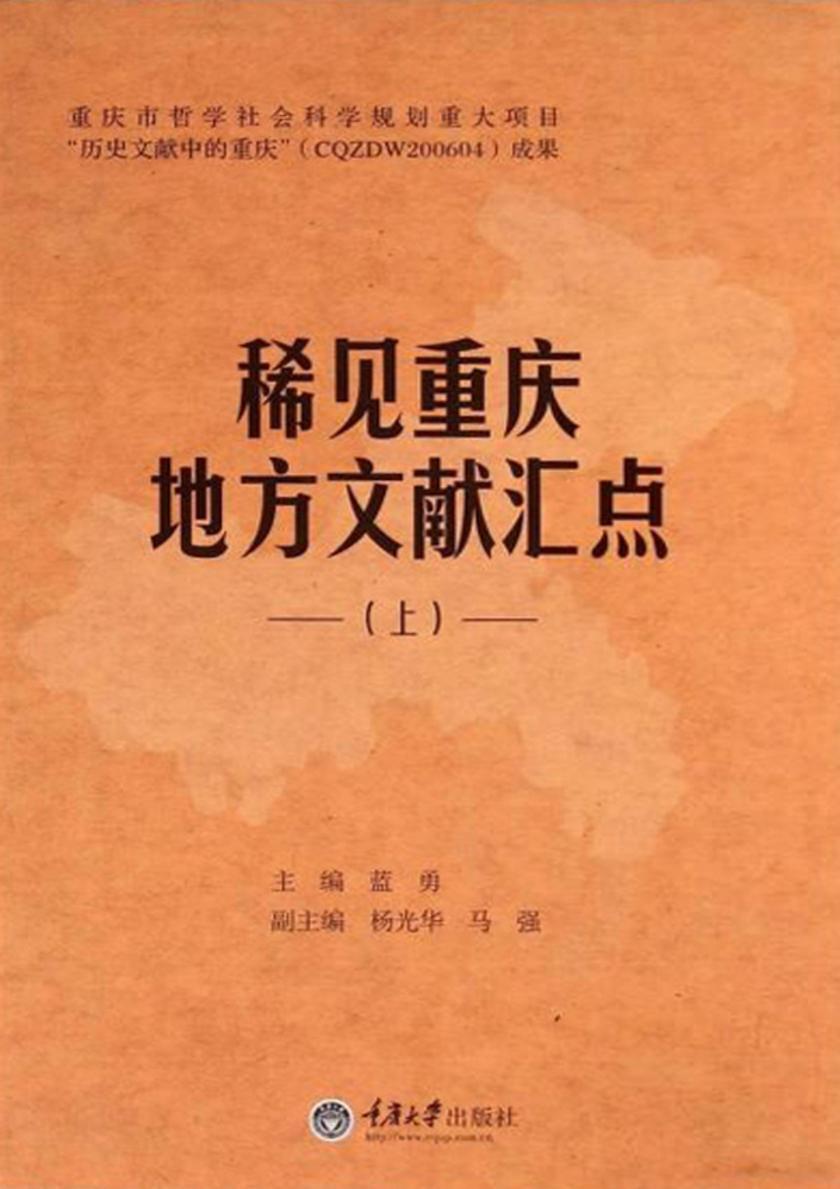 稀见重庆地方文献汇点(上)