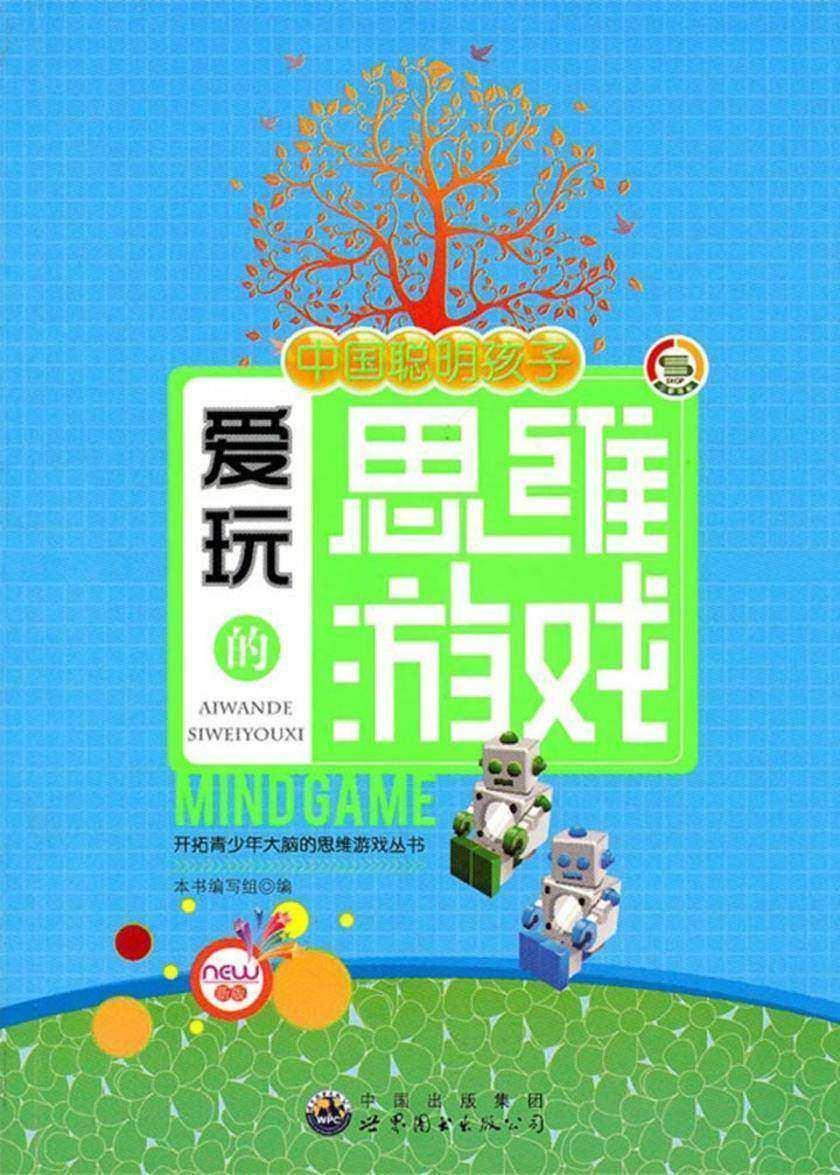 中国聪明孩子爱玩的思维游戏(仅适用PC阅读)