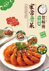 贺师傅中国菜:家常鲁菜