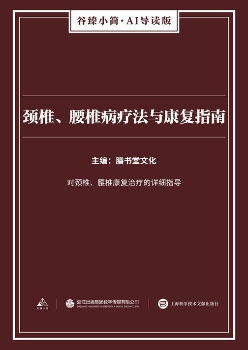 颈椎、腰椎病疗法与康复指南(谷臻小简·AI导读版)