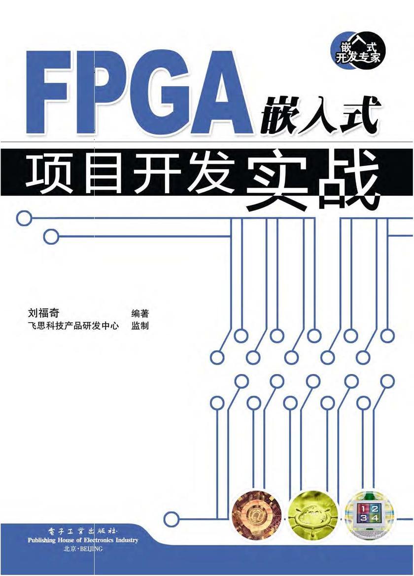 FPGA嵌入式项目开发实战(仅适用PC阅读)