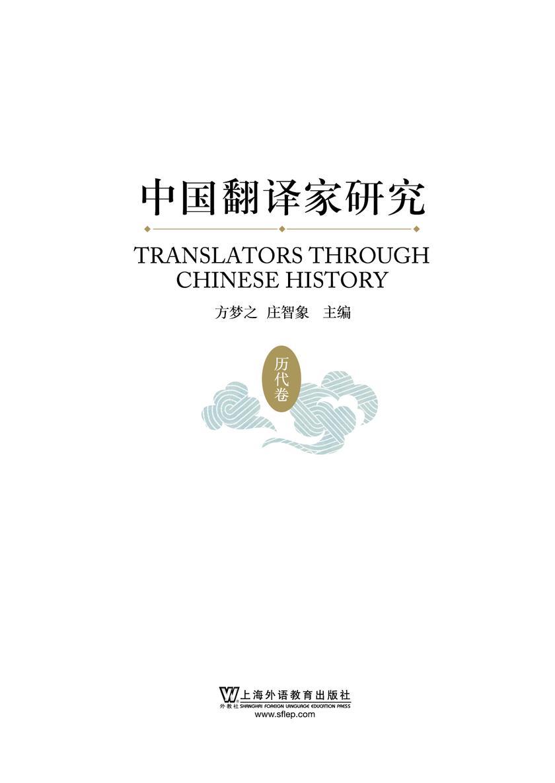 中国翻译家研究(历代卷)