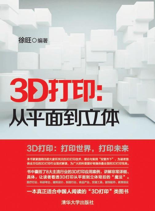 3D打印:从平面到立体