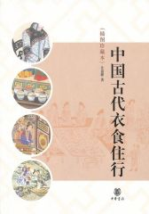大家小书·中国古代衣食住行