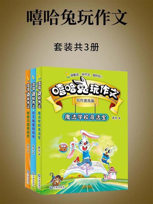 嘻哈兔玩作文(套装共3册)