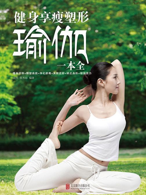 健身·享瘦·塑形瑜伽一本全