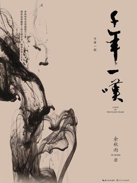 千年一叹(余秋雨至为珍贵的代表作)