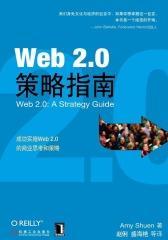 Web2.0策略指南