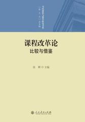 当代课程与教学研究书系:课程改革论