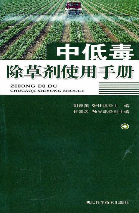 中低毒除草剂使用手册