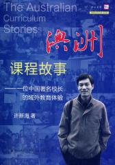 澳洲课程故事:一位中国著名校长的域外教育体验