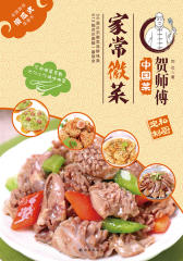 贺师傅中国菜:家常徽菜