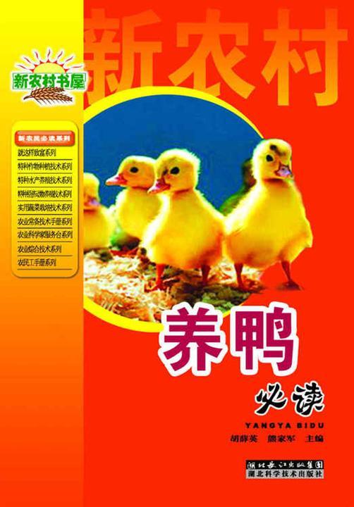养鸭必读(新农村书屋)