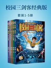 校园三剑客经典版1-5册