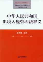 中华人民共和国出境入境管理法释义