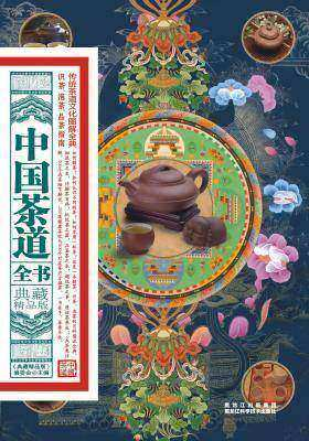 中国茶道全书(仅适用PC阅读)