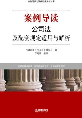 公司法及配套规定适用与解析