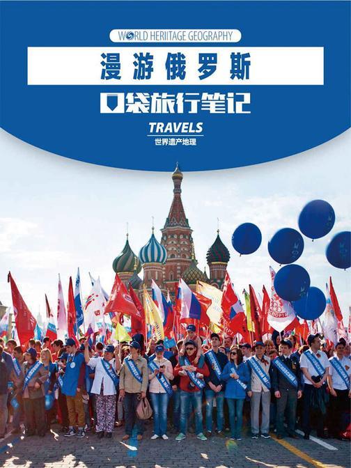 漫游俄罗斯(世界遗产地理·口袋旅行笔记)